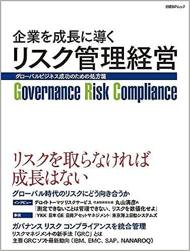 日経 リスク & コンプライアンス