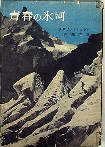 青春の氷河 (1956年)   フリゾン・ロツシュ, 近藤 等  本   通販   Amazon