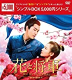 花と将軍~Oh My General~ DVD-BOX1 <シンプルBOX 5,000円シリーズ>