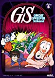 Ghost Sweeper Mikami Collection 3