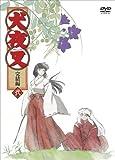 Inuyasha Last Season Vol.2 [Limited Japan Original] by Kappei Yamaguchi