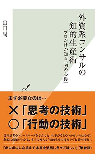 外資系コンサルの知的生産術~プロだけが知る「99の心得」~ (光文社新書)