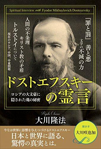 ドストエフスキーの霊言 ―ロシアの大文豪に隠された魂の秘密―