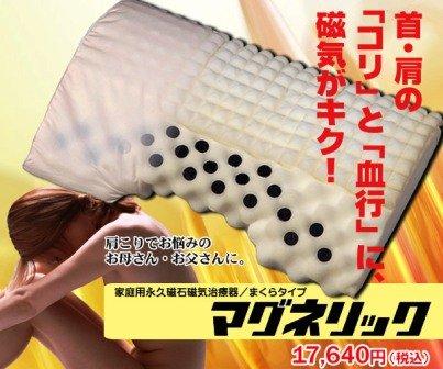 家庭用永久磁気治療器マグネリック枕 B005FIA03E