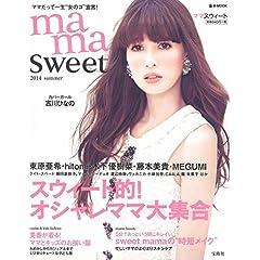 mama sweet 最新号 サムネイル