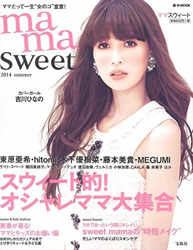 mama sweet 最新号 表紙画像