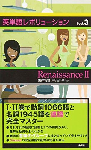 英単語レボリューション Book 3 Renaissance 2
