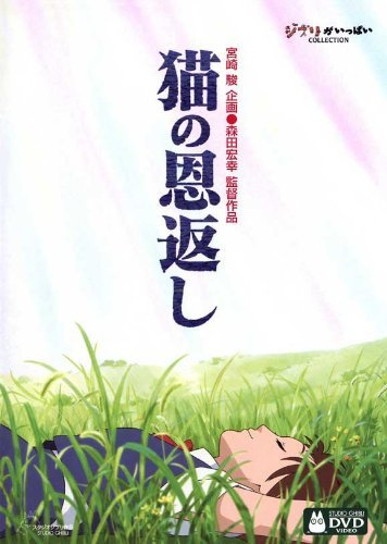 The Cat Returns POSTER Movie (11 x 17 Inches - 28cm x 44cm) (2002) (Japanese Style A)