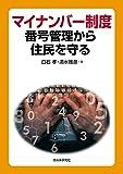 マイナンバー制度─番号管理から住民を守る