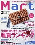 Mart(マート) 2017年 02 月号 [雑誌]
