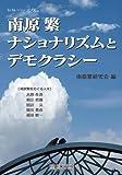 南原繁ナショナリズムとデモクラシー (to beシリーズ)