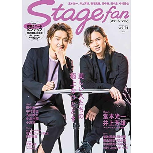 Stagefan Vol.14 表紙画像