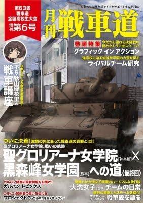 戦車 ガルパン 講座 g