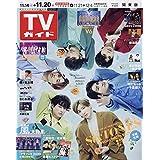 週刊TVガイド 2020年 11/20号