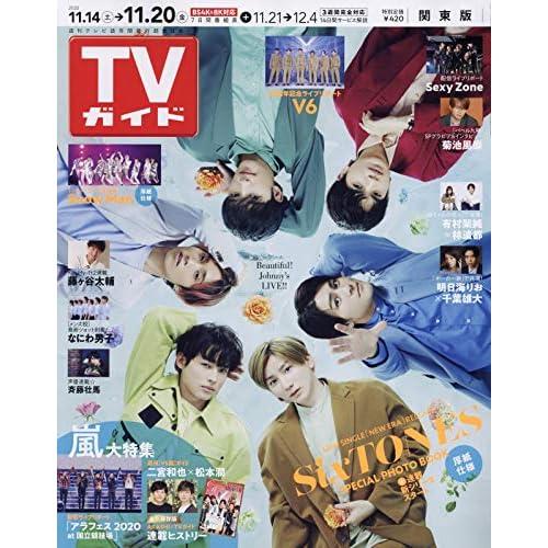 週刊TVガイド 2020年 11/20号 表紙画像