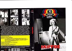 FINOS FILMS GREEK MOVIES (ILIGOSS, ΊΛΙΓΓΟΣ, ΩΕΡΤΙΓΟ