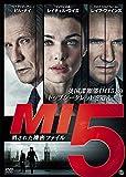 MI5:消された機密ファイル [DVD]