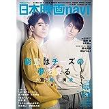 日本映画 navi Vol.87