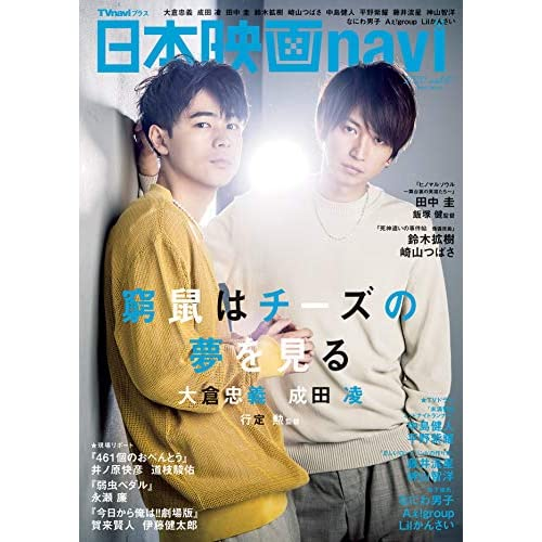 日本映画 navi Vol.87 表紙画像
