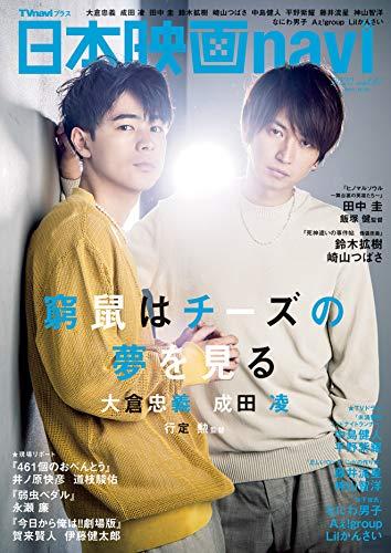 日本映画navi 最新号 表紙画像