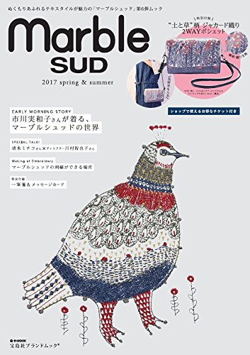 marble SUD 2017 ‐ SPRING & SUMMER 大きい表紙画像