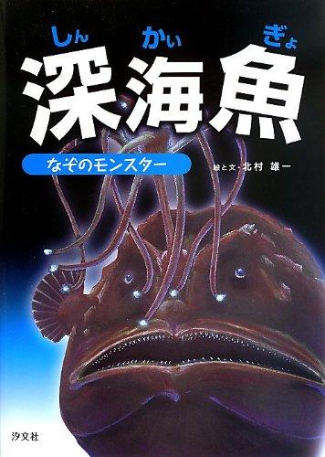 Shinkaigyo : Nazo no monsuta.