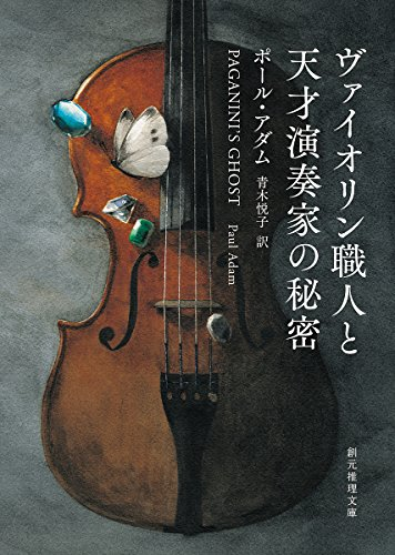 ヴァイオリン職人と天才演奏家の秘密 (創元推理文庫)