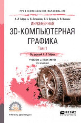 Inzhenernaya 3D-kompyuternaya grafika v 2-h tomah. Tom 1. Uchebnik i praktikum dlya SPO pdf