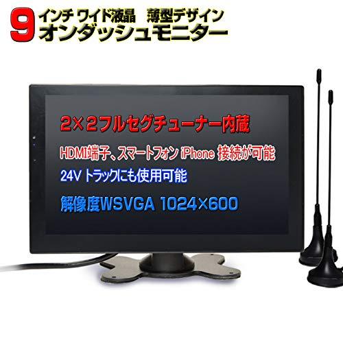 地デジ2x2フルセグ 9インチ液晶車載テレビ