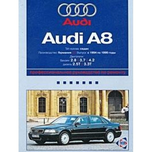 Audi A8 from 1994-1999 B2.8 3.3T 3.7 4.2.d2.5T / Audi A8 s 1994-1999 g. B2.8 3.7 4.2,D2.5T 3.3T