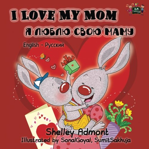 I Love My Mom (English Russian Bilingual books, russian childrens books): russian kids books, english russian children's books (English Russian Bilingual Collection) (Russian Edition)