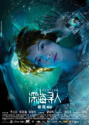Missing [Blu-ray] by Deltamac