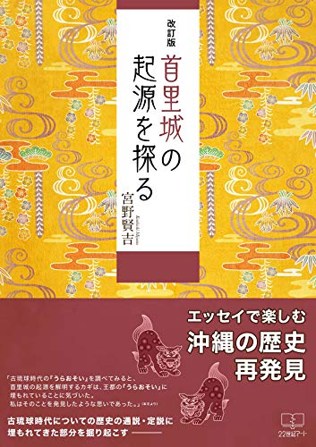 - Exploring the origin of Shuri Castle revised edition (22nd CENTURY ART) (Japanese Edition)