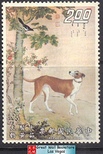 (Taiwan Stamps : 1972 TW S80 Scott 1746 Prized Dogs Painting Stamps - short set - MNH, F-VF)