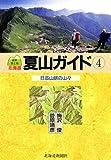 北海道夏山ガイド〈4〉日高山脈の山々