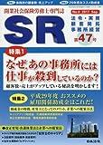 SR 2017年 09 月号 [雑誌]