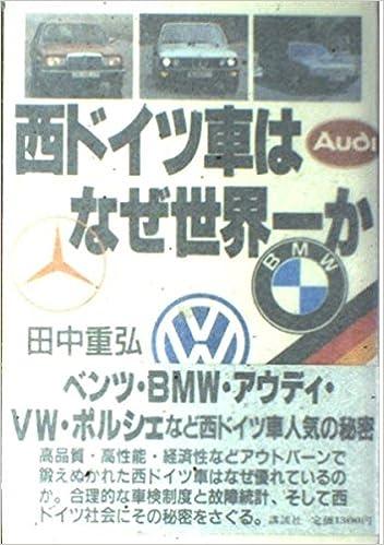 西ドイツ車はなぜ世界一か | 田...