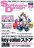 Software Design (ソフトウェア デザイン) 2010年 02月号 [雑誌]