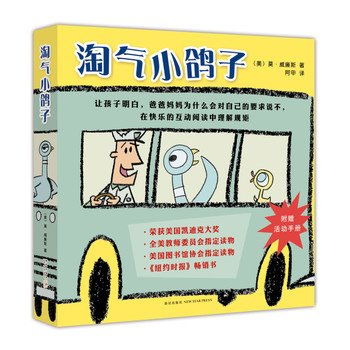 Naughty little pigeon (all 6)(Chinese Edition)