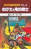 Knight and the Dragon (Vol.8) Doraemon Nobita large feature (ladybug Comics) (1988) ISBN: 4091406084 [Japanese Import]