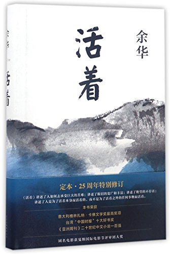 To Live (Chinese Edition)