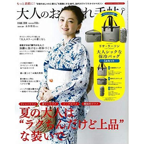 大人のおしゃれ手帖 2019年8月号 表紙画像
