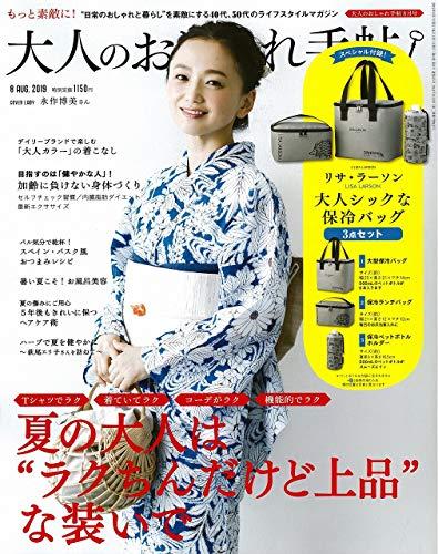 大人のおしゃれ手帖 2019年8月号 画像 A