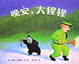 img - for Good Night, Gorilla (Chinese Edition) book / textbook / text book