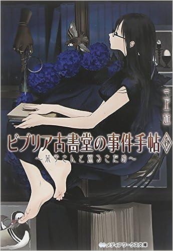 ビブリア古書堂の事件手帖 (6) 三上延