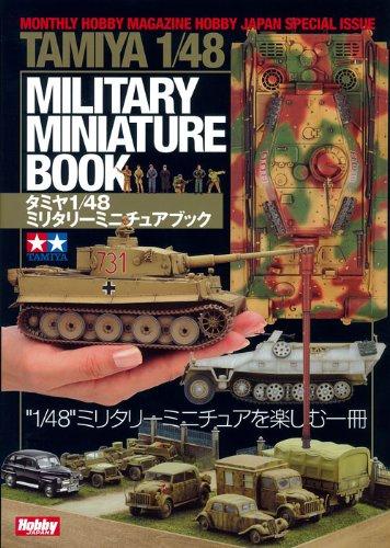 タミヤ1/48ミリタリーミニチュアブック (ホビージャパンMOOK 287)