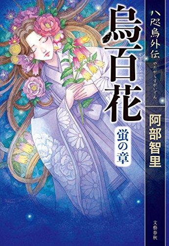 八咫烏外伝 烏百花 蛍の章 八咫烏シリーズ (文春e-book)