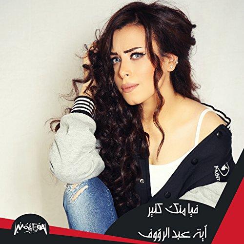 Fia Menak Kteer By Aya Abd El Raof On Amazon Music
