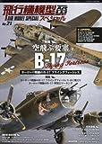 飛行機模型スペシャル(21) 2018年 05 月号 [雑誌]: モデルアート 増刊