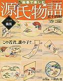 Shukan Emaki de Tanoshimu Genji Monogatari September 23 2012